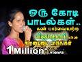 VIJAYAKUMARI(Visually Challenged) | Oru Kodi Paadalgal | ஒரு கோடி பாடல்கள் | Musi-Care 18 [Oficial]