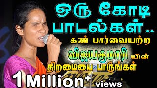 VIJAYAKUMARI(Visually Challenged) | Oru Kodi Paadalgal | ஒரு கோடி பாடல்கள் | Musi-Care 18 [Oficial]