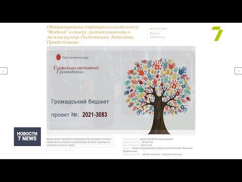 Новости 7 канал Одесса: На что потратят деньги из Общественного бюджета Одессы