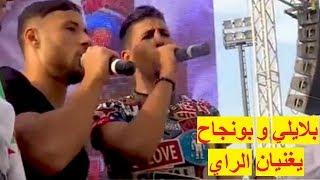 بلايلي و بونجاح يغنيان الراي الجزائري ويحتفلان في وهران الباهية