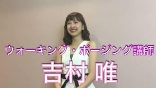 名古屋のウォーキングレッスン♡モデル吉村唯「NCカレッジ」歩き方のポイント thumbnail