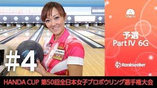予選 PartⅣ6G 『第50回全日本女子プロボウリング選手権大会』 会場:東...