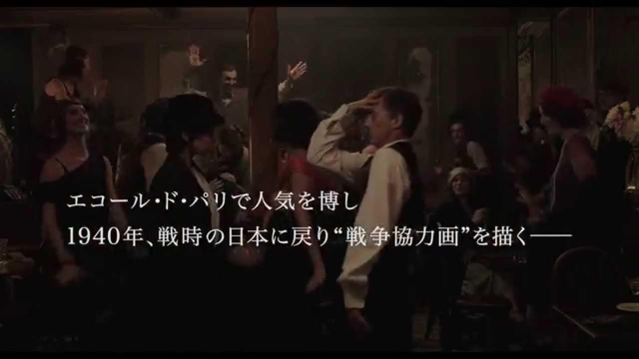 画像: 11/14公開:映画『FOUJITA』予告編 youtu.be