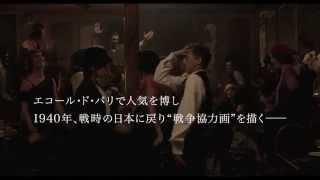 11/14公開。映画『FOUJITA』予告編。名匠 小栗康平監督。オダギリジョー...