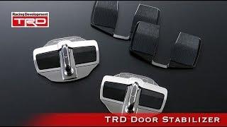 ご好評いただいております「TRD Door Stabilizer」の機能説明動画です。...