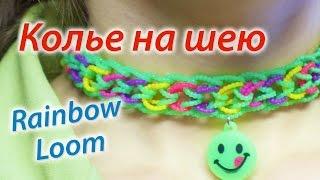 Колье с подвеской на шею из Rainbow Loom Bands. Урок 73