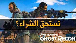 Ghost Recon: Wildlands الانطباعات