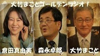 森永卓郎オフィシャルサイト () +++ ◎大竹まこと公式プロフィール (...