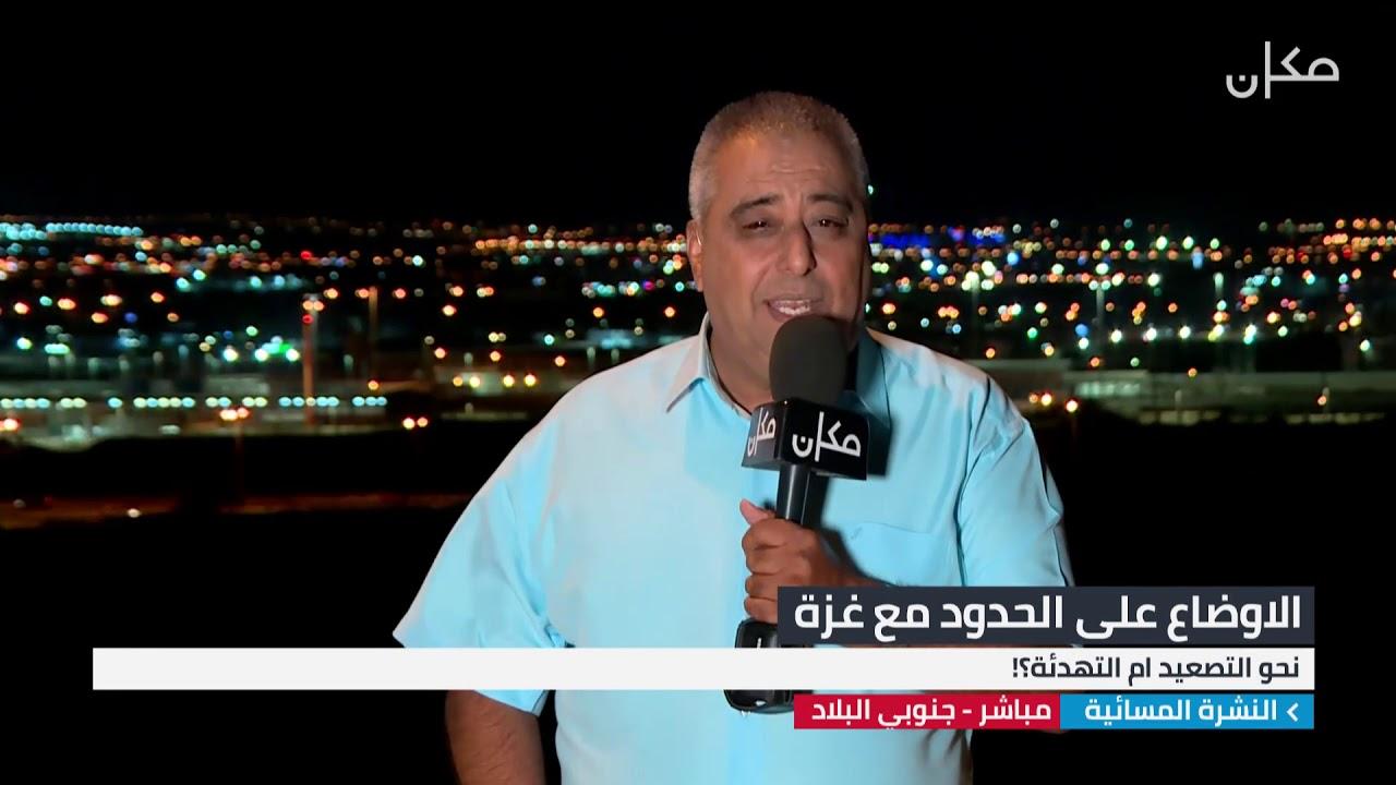 نشرة  الاخبار المسائية من قناة مكان 33 16.10.2018