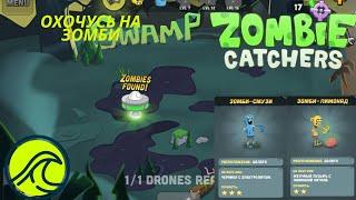 Zombie Catchers/Эй джей и Бад ловят Зомби: купил 2 выжымалку #1