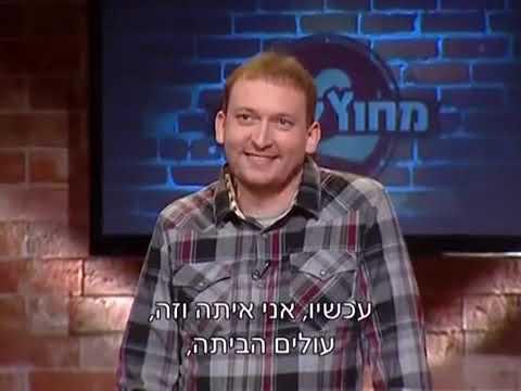 מחוץ לחוק עונה 2 פרק 12