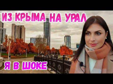 Екатеринбург 2020: Первое впечатление. Обзор города. Что посмотреть за один день.