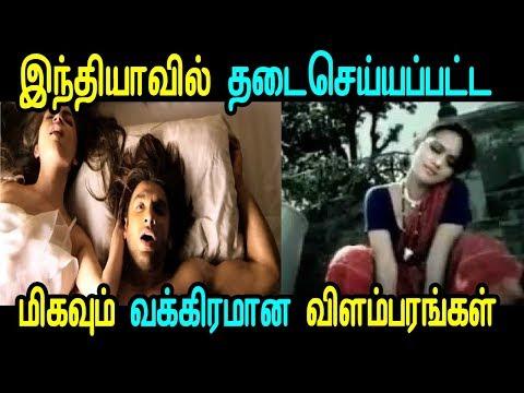 இந்தியாவில் தடைசெய்யப்பட்ட விளம்பரங்கள்   BANNED COMMERCIAL ADS IN INDIA   TAMIL NEWS
