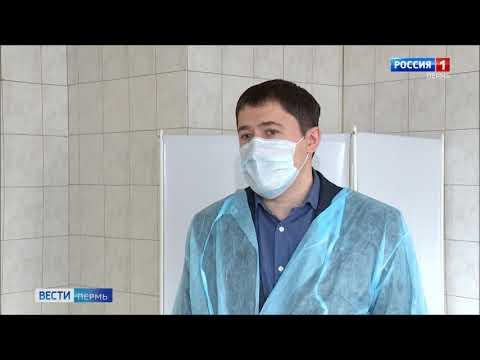«ВЕСТИ-Пермь ONLINE» - 06.04.2020