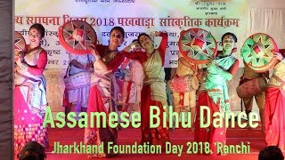 Assamese Bihu Dance/Live performance on Jharkhand Foundation Day 2018 at Adre House, Ranchi