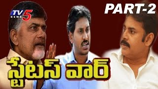 YS Jagan Will get The Special Status ? | What Is PK Plan For Special Status ? |Top Story #2|TV5 News