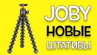 JOBY Gorillapod 1K 3K 5K // Новые штативы для влогов от