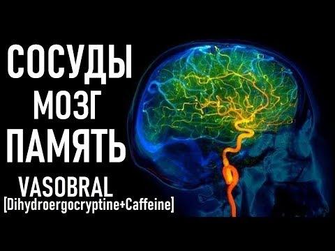 Вазобрал (Vasobral) показания и побочные действия [Dihydroergocryptine+Caffeine]