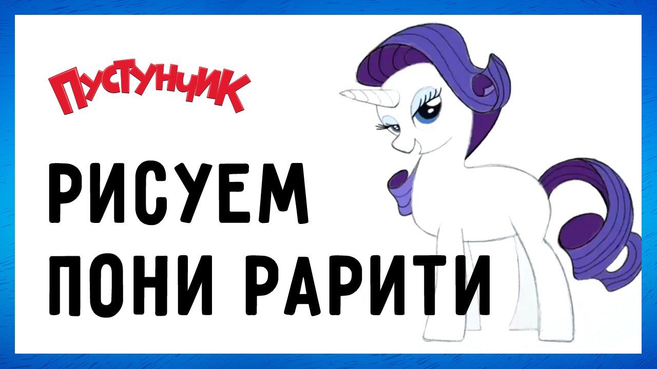 картинки пони из мультика дружба это чудо