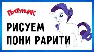 Как рисовать пони Рарити из мультика
