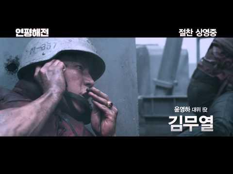영화 연평해전 - Northern Limit Line thumbnail