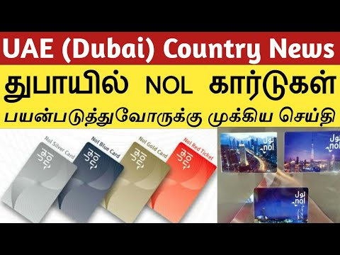 Use your Nol card in Dubai, get free coupons for food, entertainment துபாய் Tamil தமிழ்