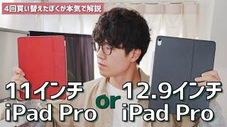 iPad Proのサイズはどっちが良い?4回買い替えたぼくが語るサイズ選びの考え方。