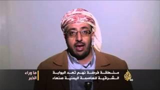 ما وراء الخبر- بوابة صنعاء بيد المقاومة والجيش