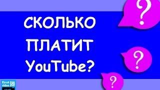 Как узнать сколько зарабатывает человек на YouTube / сколько зарабатывают на YouTube
