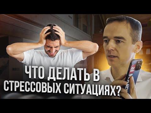 Что делать в СТРЕССОВЫХ СИТУАЦИЯХ? Владимир Якуба. СОВЕТЫ.