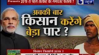 2019 लोकसभा चुनाव से पहले पीएम मोदी का किसानों पर बड़ा फैसला - क्या अबकी बार किसान करेंगे बेड़ा पार?