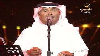 محمد عبده- ومن العايدين-حفلة الرياض 2019