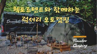 레인보우캠핑 EP.02(맥시멈 캠핑)/With.Super73 RX