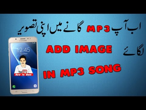 How to Add Image in Mp3 Song in Android  Add Album  to A Song on Android  How to Urdu