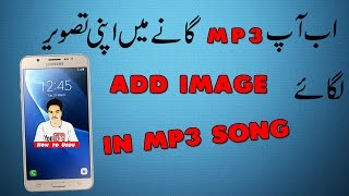 How to Add Image in Mp3 Song in Android Add Album Cover to A Song on Android How to Urdu