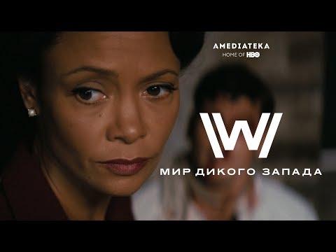 Мир Дикого Запада | 3 сезон | Второй трейлер