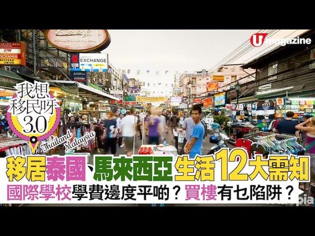 U Magazine (下集) : 移居泰國、馬來西亞生活12大需知