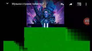 Саундтрек к фильму стражи галактики часть 2.