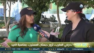 يوم جديد | «دراجي المغرب» تزور «بستان المسنين» بمناسبة العيد