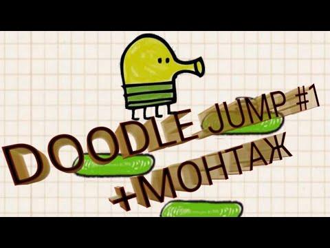 Download Doodle jump//попытки дойти до 100.000 #1//15 subs special\\