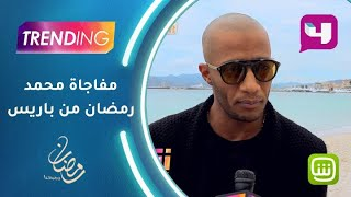 محمد رمضان: عندي ثقة إن السنة الجاية هشارك بفيلم في