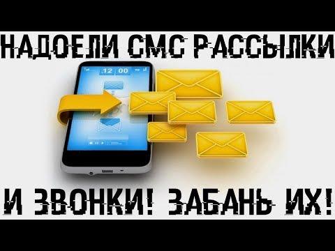 Как заблокировать ненужные смс сообщения