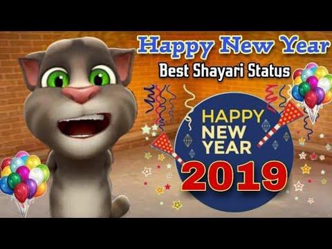 Happy New Year Shayari - Best Wishes For New Year 2019  Hindi Shayari