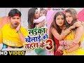 #Video #Neelkamal Singh का धमाल मचाने वाला गाना 2020 - लईका खेलाई की तहरा के 3 - Bhojpuri Song 2020
