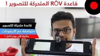قاعدة متحركة تمكنك من التصوير بإحترافية ! RŌV Camera Slider