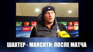 Шахтер - Манчестер Сити: Пятов, Бутко и Шевченко после матча Лиги чемпионов