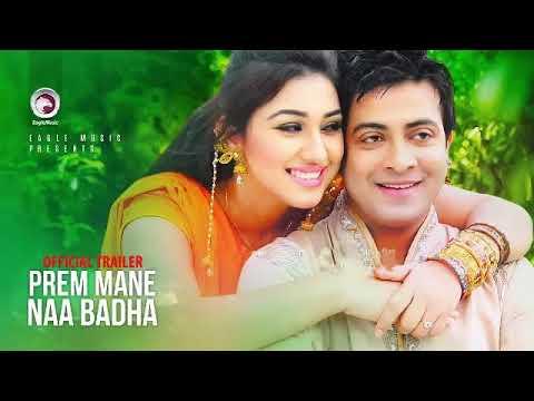 Shakib Khan | Apu Biswas | Love Marriage - লাভ ম্যারেজ | Bangla Movie | CHAALBAAZ OFFICIAL TRAILER