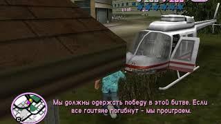 ПРОХОЖДЕНИЕ GRAND THEFT AUTO VICE CITY / ГРЯЗНАЯ ИГРА  - ЧАСТЬ 29