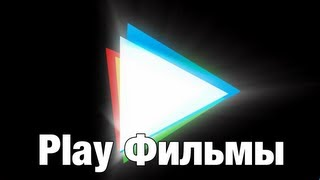 Play Фильмы - Для любителей кино! Обзор AppleInsider.ru