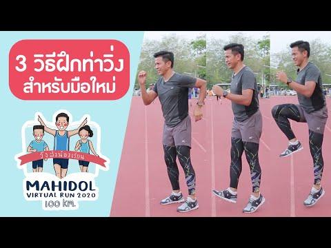 การวิ่งที่ดี..เริ่มต้นจากการฝึกท่าวิ่งให้ถูกต้อง | Mahidol Virtual Run 2020 วิ่งส่งน้องเรียน
